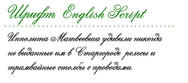 Шрифт English Script