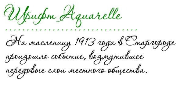 Шрифт Aquarelle
