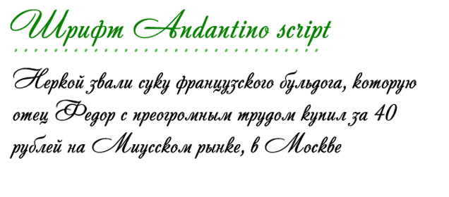 Шрифты рукописные русские: ru_design_help.