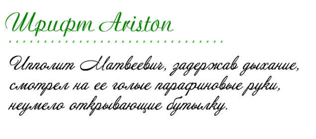 Шрифт Ariston