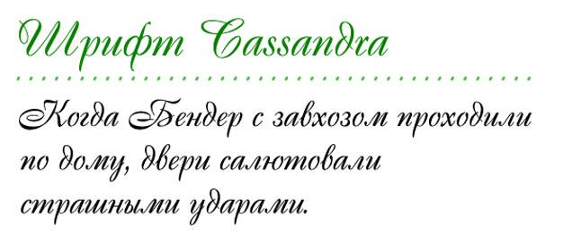 Вензельный шрифт для word