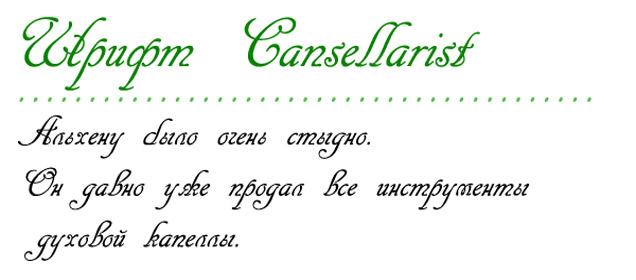 Шрифт Cansellarist