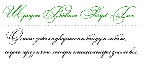Кириллический рукописный шрифт bicham