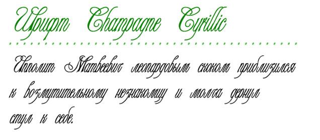 Шрифт Champagne Cyrillic