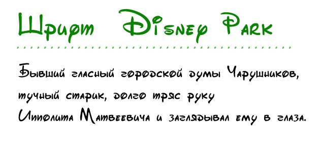 Кириллический шрифт disneypark