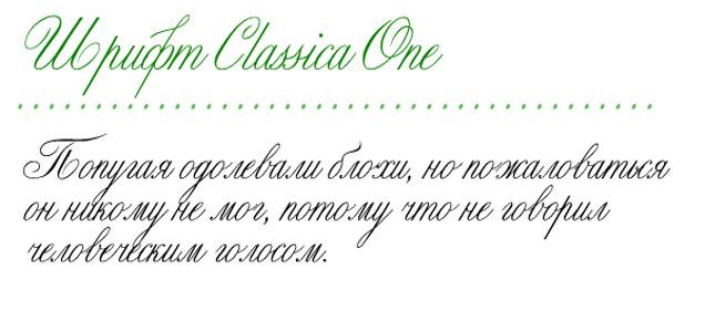 Шрифт Classica One