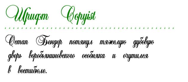 Шрифт Copyist
