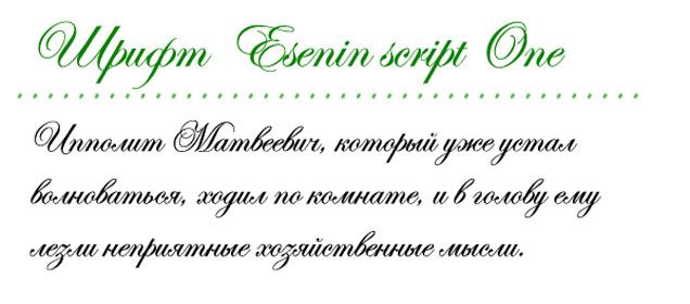 Шрифт Esenin script One