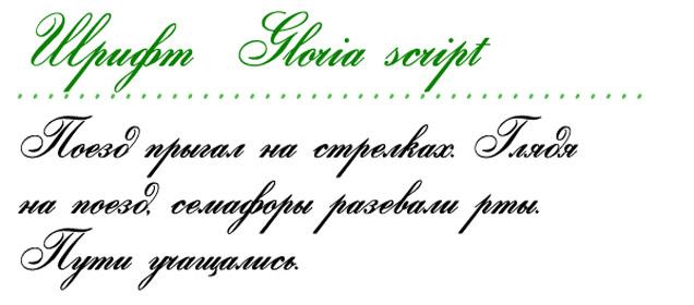 Шрифт Gloria script