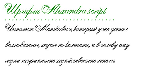 Русские шрифты рукописные