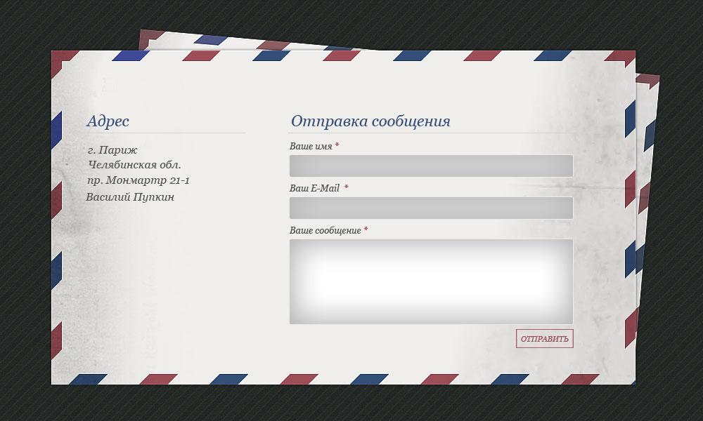 Почтовый конверт: форма связи - исходник PSD