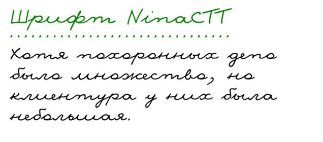 Кириллический рукописный шрифт ninactt