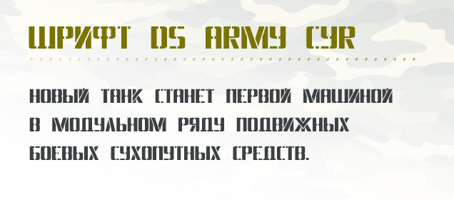 Шрифт DS Army Cyr