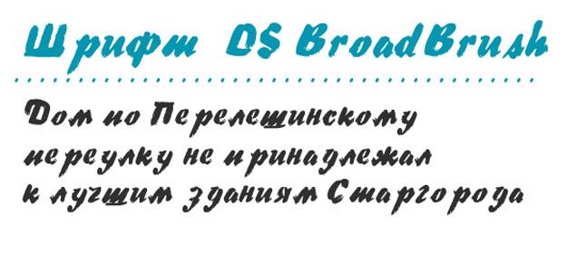 Плакатный кириллический шрифт ds